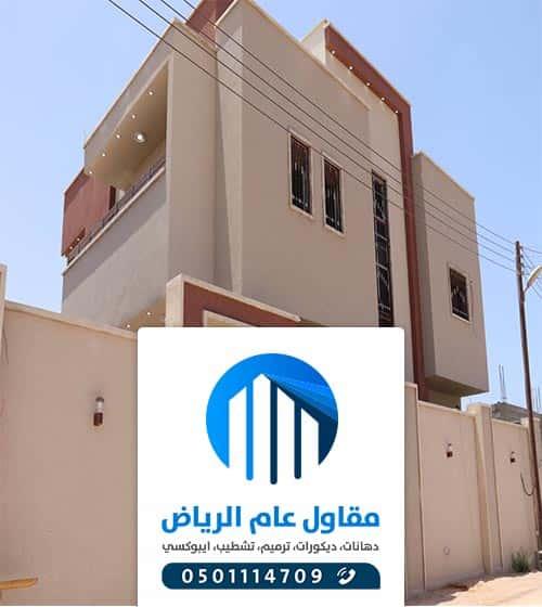 افضل مؤسسة مقاولات في الرياض