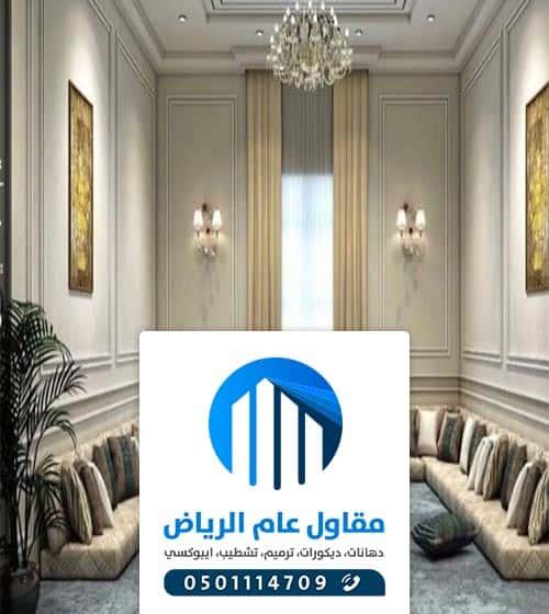 شركات الدهانات في الرياض