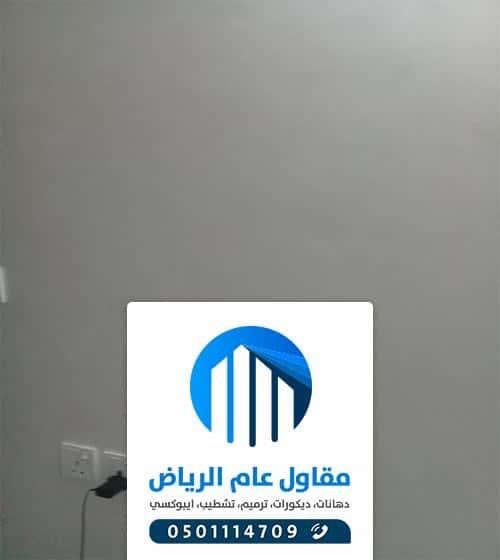مقاول ترميم دهانات الرياض