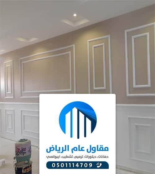 فوم جدران مجالس الرياض