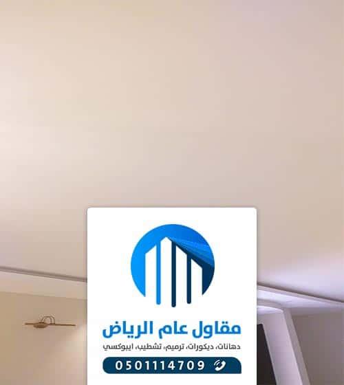 مقاول ترميم شرق الرياض