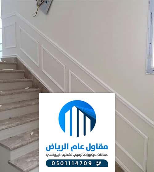 فوم جدران غرف نوم الرياض