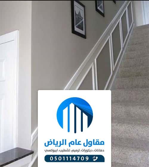 فوم لاصق للجدران الرياض