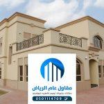 مقاول دهانات داخلية وخارجية بالرياض 0501114709 - أرقام مقاولين دهان في الرياض