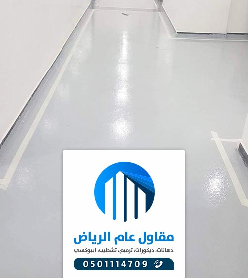 معلم دهانات ايبوكسي الرياض