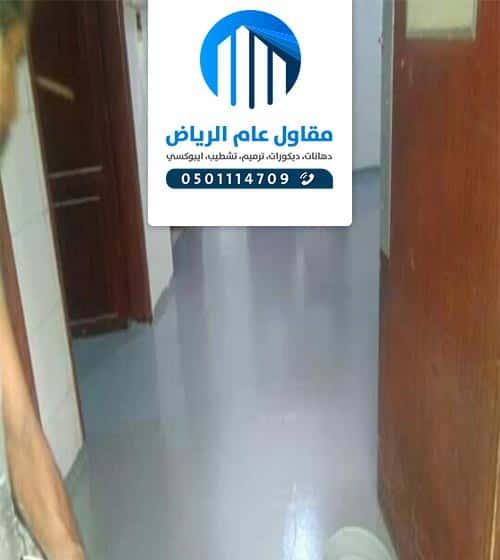 ايبوكسي الرياض