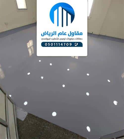 ارضيات ايبوكسي في الرياض